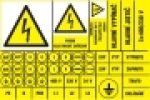 Aršík l značení - 54 symbolů